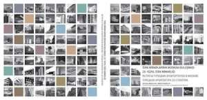 20th Century Turkish Architecture Exhibition / Moscow